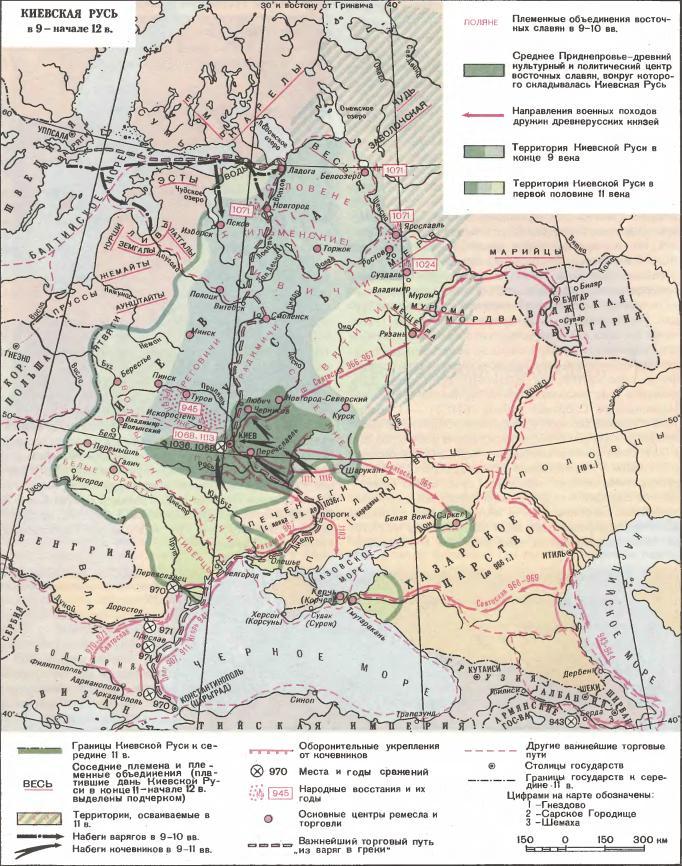 Свидания, картинки киевская русь на карте